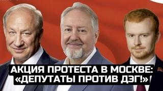 Акция протеста в Москве: «Депутаты против ДЭГ!» / LIVE 13.10.21