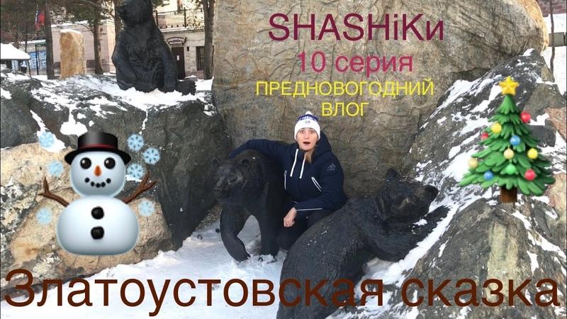 SHASHiKи ЗЛАТОУСТОВСКАЯ СКАЗКА 10 серия реалити шоу