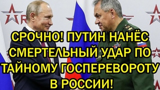 Срочно! Путин нанёс молниеносный удар по тайному госперевороту в России!