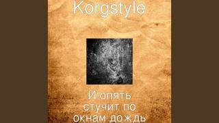 Modern Martina & KorgStyle - И опять стучит по окнам дождь