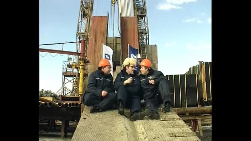 33 квадратных метра 1999 Нефтяная лихорадка 2