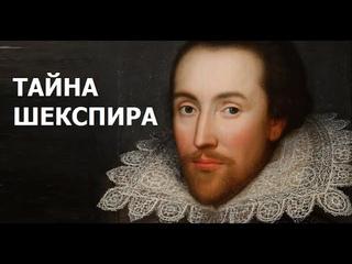 ЗАГАДКА И ГЕНИАЛЬНОСТЬ УИЛЬЯМА ШЕКСПИРА.