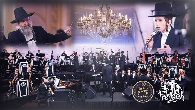 Lo Beruach - Shira Choir ft. Mona, Freilach, Avrum Chaim Greenלא ברוח ה׳ - מונה, שירה, פריילך, גרי1503