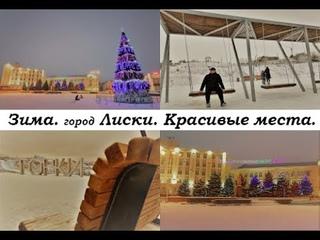 Зима, снег, елки, сквер ГОРКИ - где прогуляться, отдохнуть зимой в городе Лиски!!!!