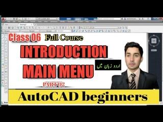 autocad class 06 in Urdu \ Hindi | Introduction to main menu part2|autocad main menu bar ka | Algrow