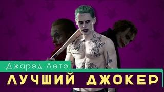 Джаред Лето - лучший Джокер в кино | Другое мнение