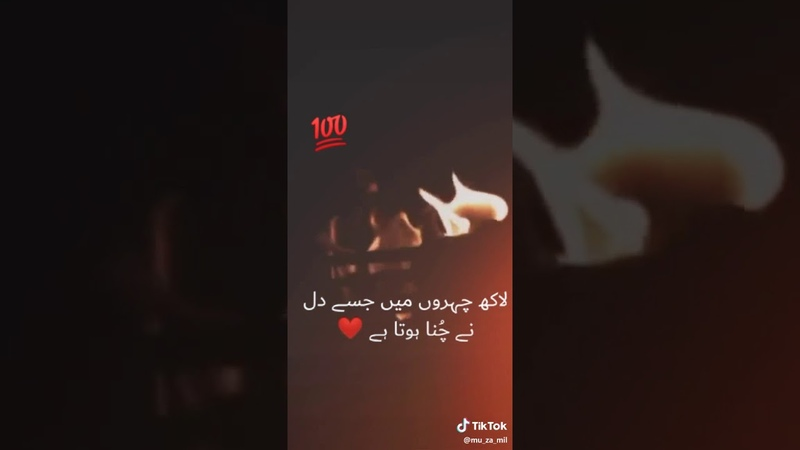 Lakh Cehron Me Jise Dil Ne Chuna Hota ha Heart Tuoching❤️❤️💓💓💝💝 Lovely Poetry❤️❤️💓💓💝💝