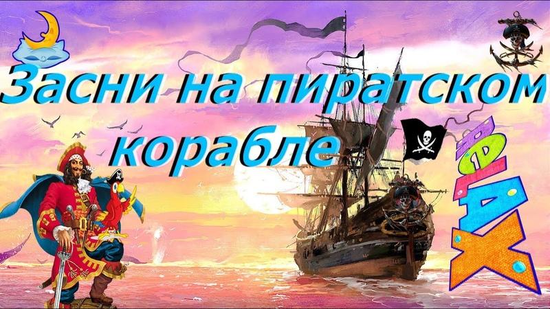 Легко Заснуть под Шум Волн и скрип старого Пиратского Корабля Призрака 2 часа На Пиратском Корабле