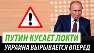 Путин кусает локти. Украина вырывается вперед