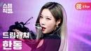 쇼챔직캠 4K 드림캐쳐 한동 - 바람아 DREAMCATCHER HANDONG - Wind Blows l 쇼챔피언 l EP.384