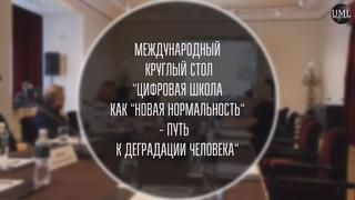 Часть 1 ЦИФРОВАЯ ШКОЛА / ОЛЬГА ЧЕТВЕРИКОВА / ЕЛЕНА ЧЕКАН / КРУГЛЫЙ СТОЛ
