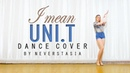 UNI.T(유니티) _ I mean(난말야) _ dance cover by Neverstasia