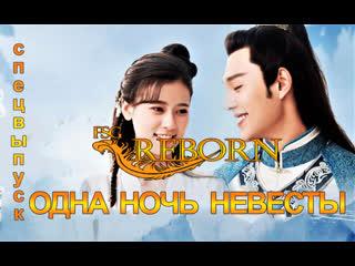 Fsg Reborn Одна  ночь невесты | The Romance of Hua Rong - спецвыпуск