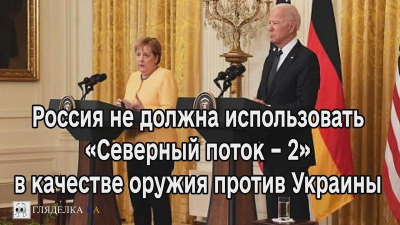 Меркель и Байден РФ не должна использовать Северный поток 2 в качестве оружия против Украины