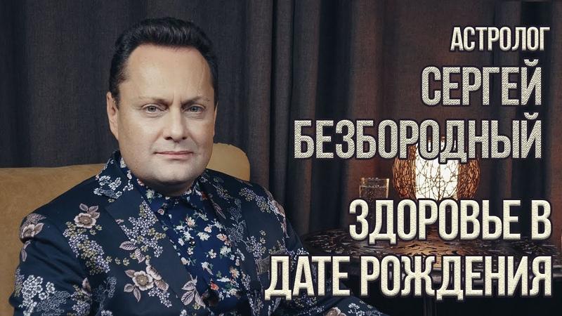 ЛАБИРИНТ Здоровье в дате рождения Сергей Безбородный Джули По