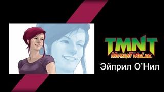 Teenage Mutant Ninja Turtles (TMNT): Mutant Melee - Прохождение игры за Эйприл О'Нил (April O'Neil)
