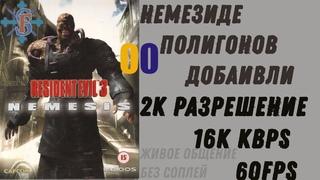 RE3 Красавица снова в строю (русский звук)