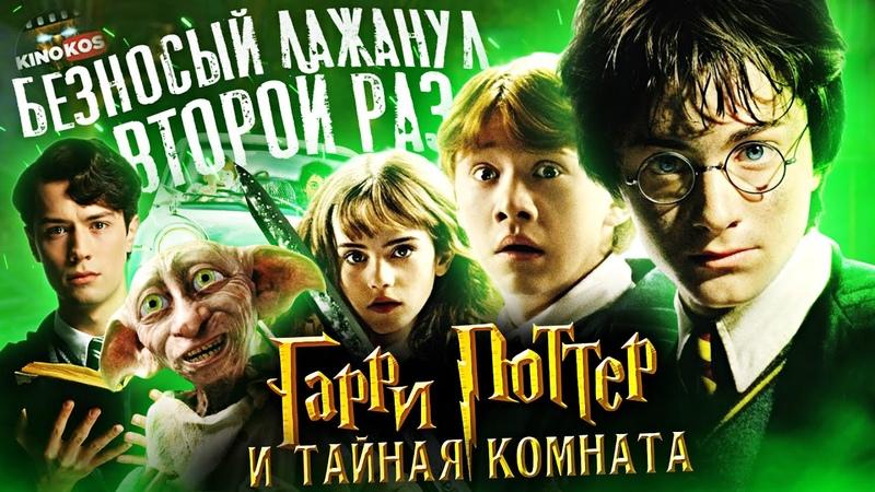 Грехо Обзор Гарри Поттер и Тайная комната