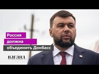 ДНР не хочет объединяться с ЛНР. Хорошо для людей, плохо для элит. Зачем Донбассу внутренние границы
