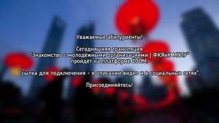 Знакомство с молодёжными организациями   ФКЯиК МГЛУ