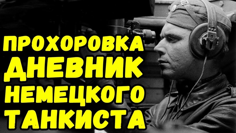 Дневник немецкого танкиста Прохоровка Курская дуга