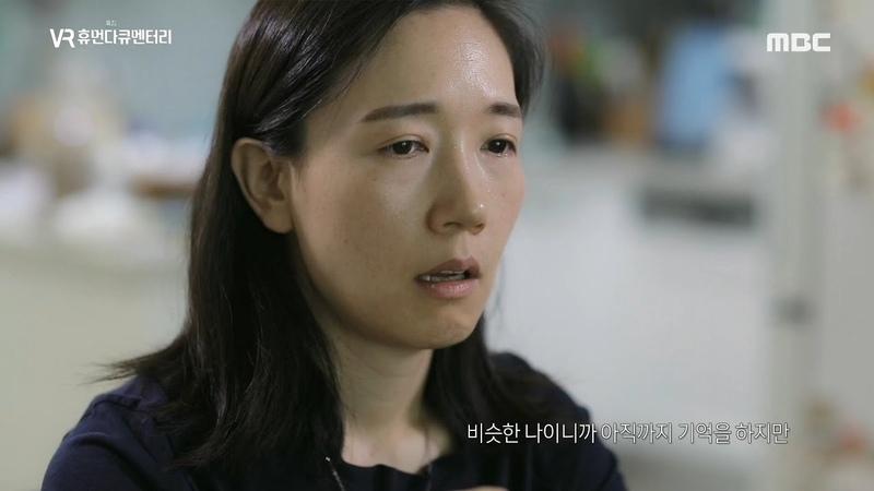 """[MBC 스페셜 너를만났다] """"그리운 누군가가 있나요"""" 딸을 잊어버리는 게 두려"""
