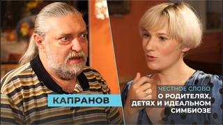 «Честное слово»: психолог Алексей Капранов о неадекватности, идеальном симбиозе и игре в «Мафию»