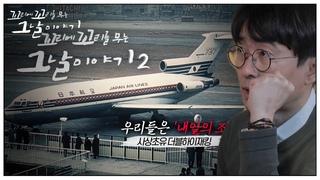 [] 3-е Превью шоу GgoGgoMoo, сезон 2 с Jay Park ep.3