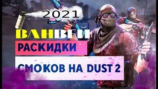 ВАНВЕЙ СМОКИ ЛУЧШИЙ сборник на дасте2 Dust2