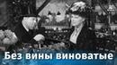 Без вины виноватые (драма, реж. Владимир Петров, 1945 г.)