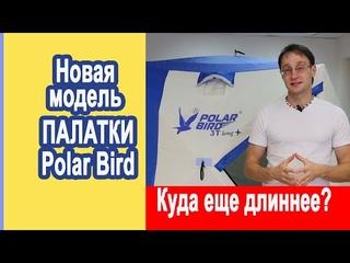 Палатка для зимней рыбалки Polar Bird 3 T Long+(Плюс), обзор новинки.