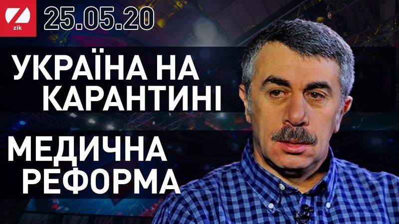 Євген Комаровський Народ проти 25 06 20