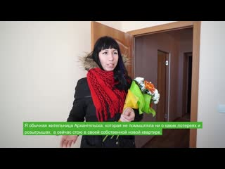 Победитель акции «Квартира за покупки»