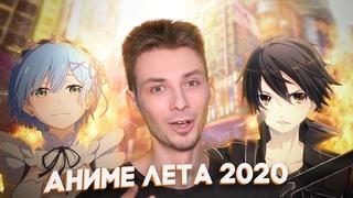 Обзор всех аниме лета 2020 [Взгляд в будущее]