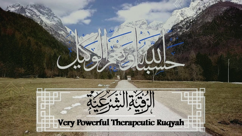 Complete Therapeutic Ruqyah for Removing Any Type of Evil Act from you Body House Noor Healing