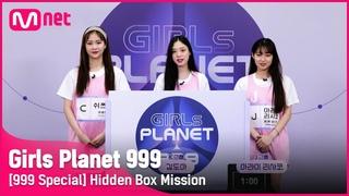 [999스페셜] C 쉬쯔인 & K 김도아 & J 아라이 리사코 @히든박스 미션Girls Planet 999