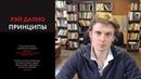 Книга Принципы Жизни. Рэй Далио. ⚠️Очень важная информация для всех.