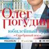 ОЛЕГ ПОГУДИН  Юбилейный концерт   ПЕНЗА