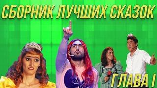 КВН Сказочный сборник / Часть 1