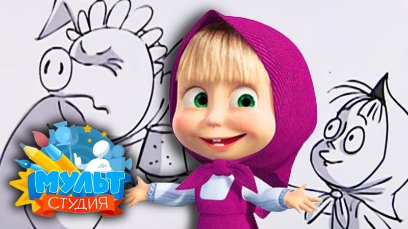 Мультстудия Выпуск 1 3D анимация мультфильмы будущего лепим героев мультиков Карусель