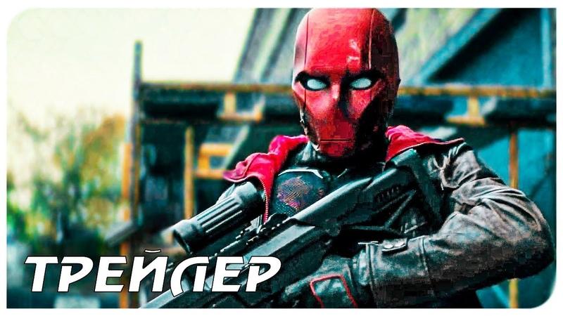 ТИТАНЫ 3 сезон Русский трейлер 2021
