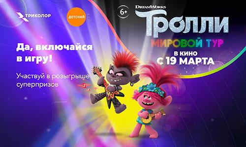 promo.tricolor.tv регистрация промо кода в 2020 году