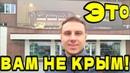 Крым! Беларусь передаёт тебе большой ПРИВЕТ