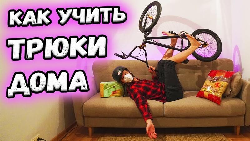 КАК УЧИТЬ ТРЮКИ ДОМА - школа BMX