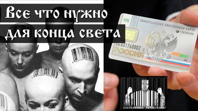 ИНН чипы биометрические паспорта УЭК обработка ПД все что нужно для конца света