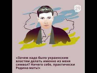 Надежда Савченко  о заключении в России и Украине