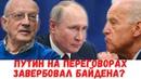 ✅ Срочное заявление Пионтковского Путин не отвертится, он в кармане у Китая.