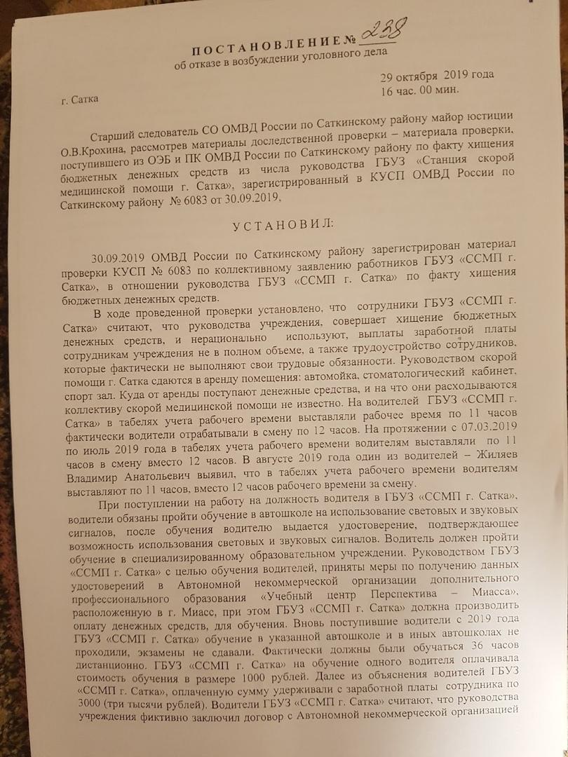 Постановление №238 об отказе в возбуждении уголовного дела