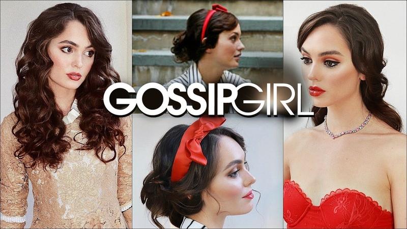 Blair waldorf gossip girl hairstyles! ICONIC HOLIDAY HAIR