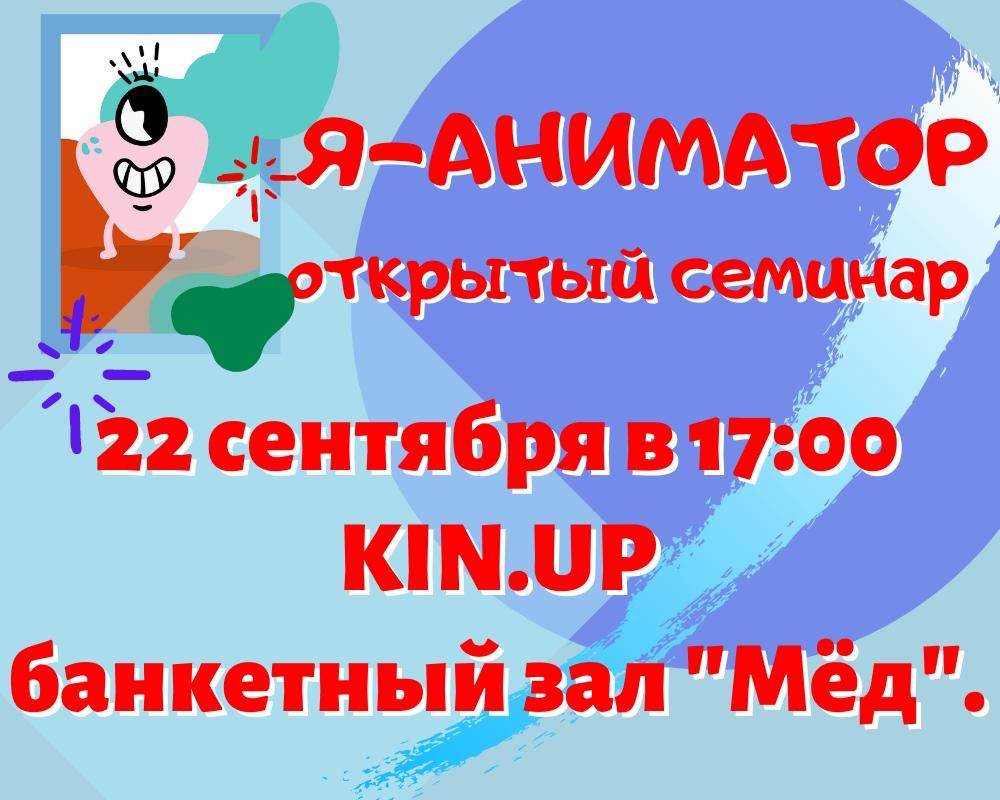 Афиша Самара Я - АНИМАТОР
